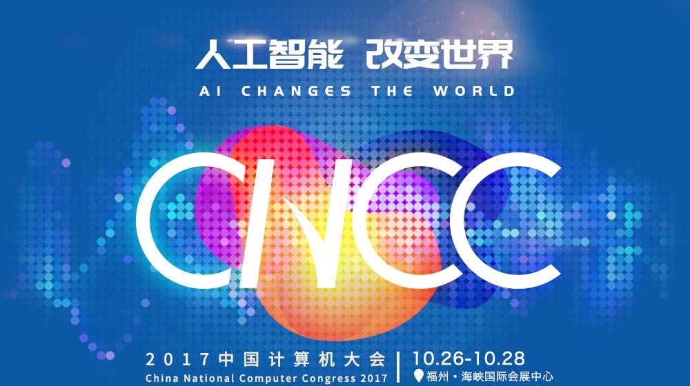 2017中国计算机大会10.26-10.28福州•海峡国际会展中心
