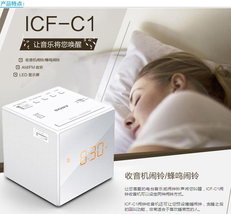 索尼icf-c1闹钟收音机